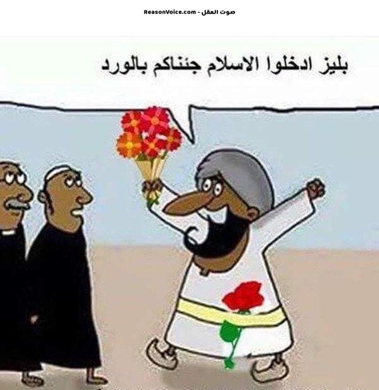 بليز ادخلوا بالإسلام