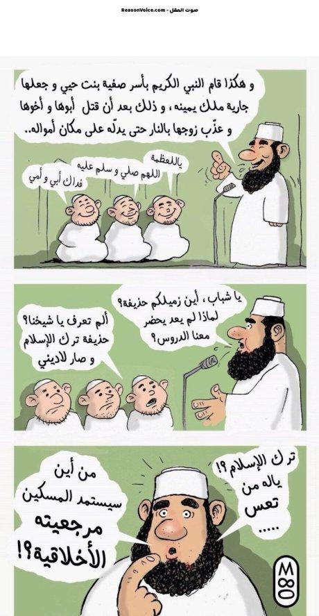 من اين سيستمد مرجعيته الاخلاقية اذا ترك الاسلام