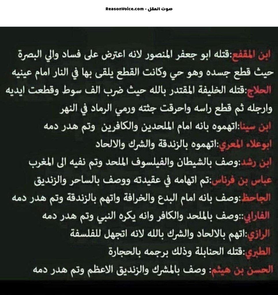 علماء قتلهم الاسلام