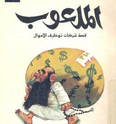 كتاب الملعوب - فرج فودة