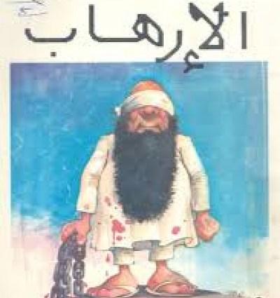 كتاب الارهاب - فرج فودة