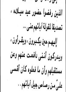 كتاب الأقليات وحقوق الإنسان في مصر - فرج فودة