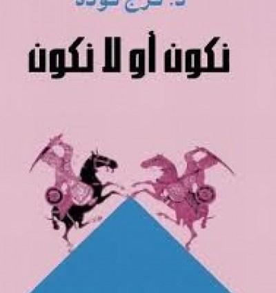 كتاب نكون أو لا نكون