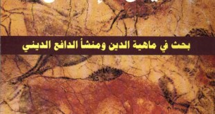 كتاب دين الانسان - فراس سواح