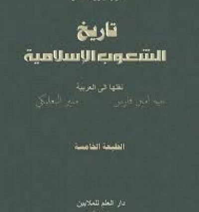 كتاب تاريخ الشعوب الاسلامية - كارل بروكلمان