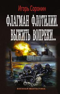 Читать и скачать книгу Флагман флотилии Выжить вопреки Сорокина Игоря