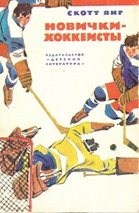 «Новички-хоккеисты» Скотт Янг
