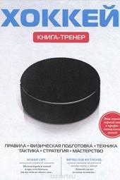 «Хоккей. Книга-тренер» УсольцеваО.