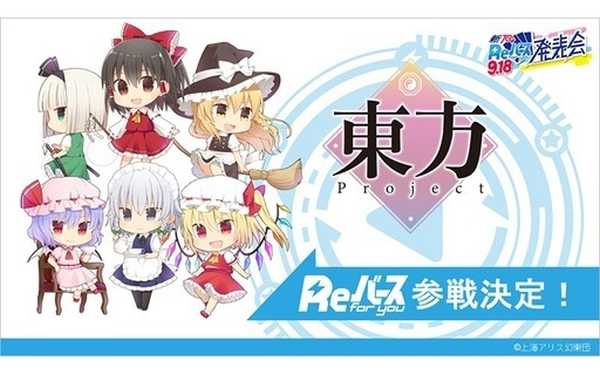 Reバース for you 東方Project