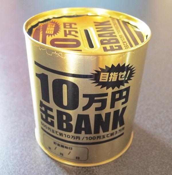 10万円缶BANK