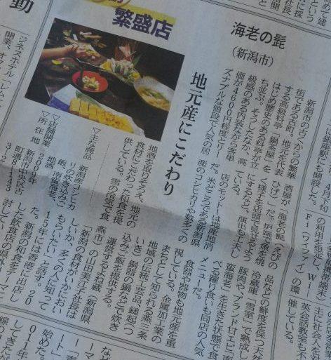 日経MJ 新潟古町 海老の髭
