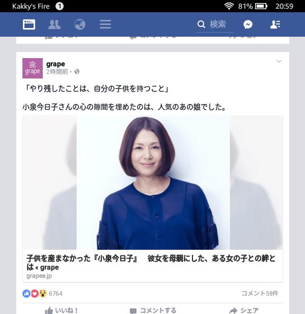 FaceBook アプリ画面
