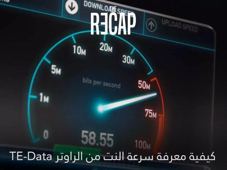 كيفية معرفة سرعة النت من راوتر Te Data Therecap