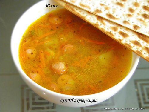 shahterskij-sup-s-grechkoj-recept_37_1.jpg