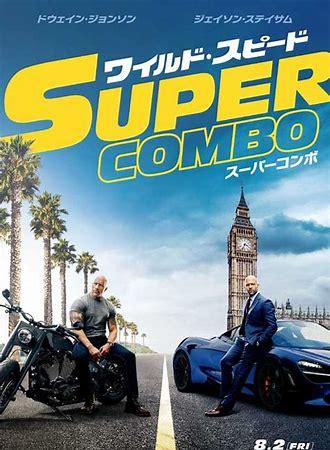 映画「ワイルド・スピード/スーパーコンボ」を観て~スピンオフ作品ですが、真髄は変わらない!~