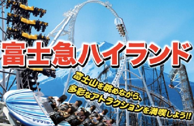 富士急ハイランド画像