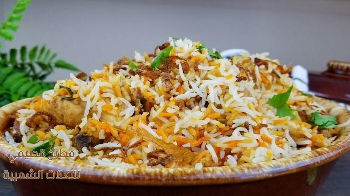 طريقة اعداد وتحضير وعمل برياني هندي بالدجاج