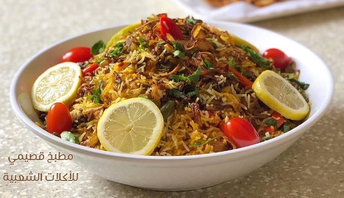 طريقة اعداد وتحضير وعمل برياني بالدجاج عبير العميرة بالصور biryani rice recipe