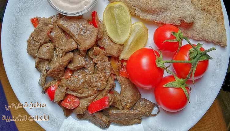 وصفة طريقة طبخ الكبدة البقري بالبيت سهلة وسريعة بالصور