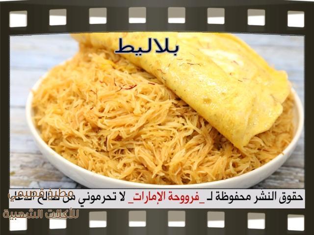 صور اكلة البلاليط الاماراتي فروحة الامارات balaleet recipe