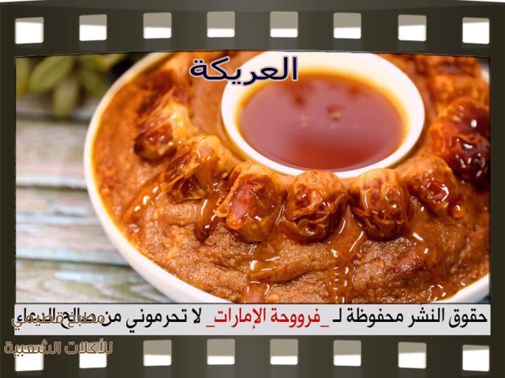 صور اكلة العريكة فروحة الامارات arekah recipe