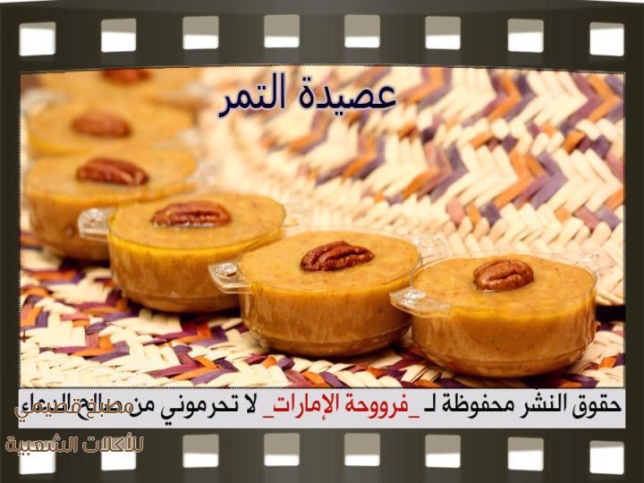 صور اكلة عصيدة البر فروحة الامارات asida recipe