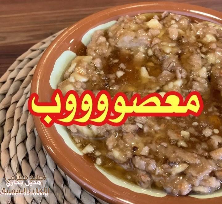صور اكلة معصوب هديل بخاري لذيذ masoub recipe