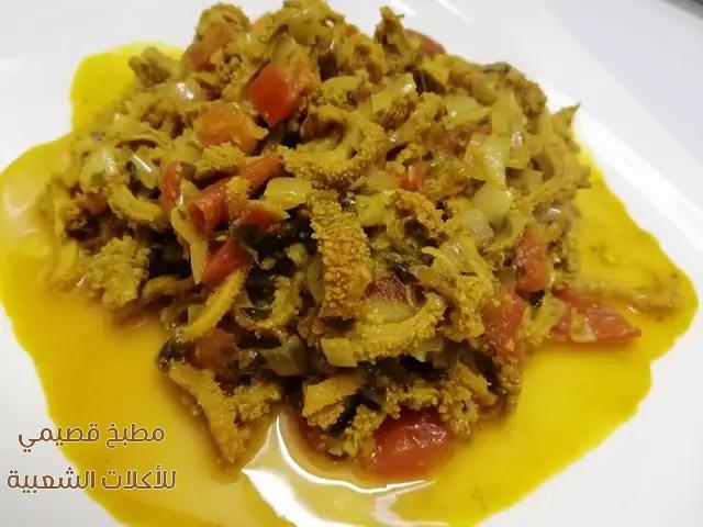 صور وصفة طريقة طبخ وعمل الكمونية السعودية