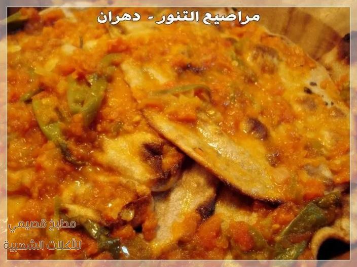صور وصفة طريقة عمل اكلة مراصيع التنور بالكشنه لذيذه وسهله دهران
