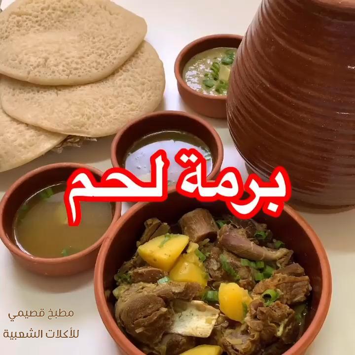 وصفة طبخ اكلة برمة اللحم في قدر الفخار بالصور pottery pot recipe