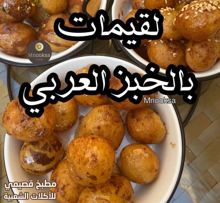 اللقيمات بالخبز العربي اللبناني