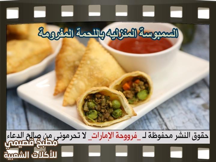 السمبوسة المنزليه باللحمة المفرومة lamb samosa recipe arabic