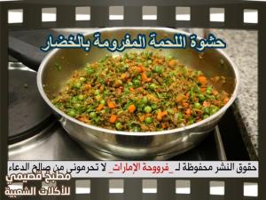 حشوة اللحمة المفرومة بالخضار lamb samosa filling recipe