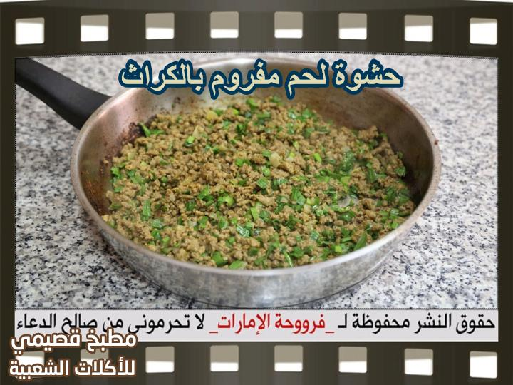 حشوة لحم مفروم بالكراث لذيذه lamb samosa filling recipe