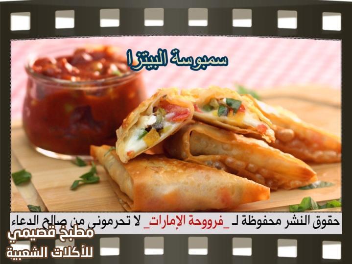 سمبوسة البيتزا pizza samosa recipe arabic