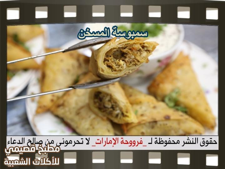 سمبوسة المسخن chicken musakhan samosa recipe arabic