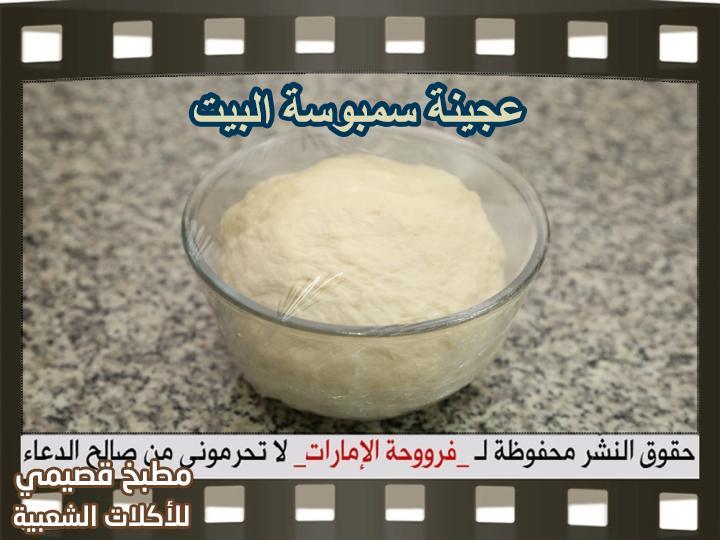 عجينة سمبوسة البيت samosa dough recipe arabic