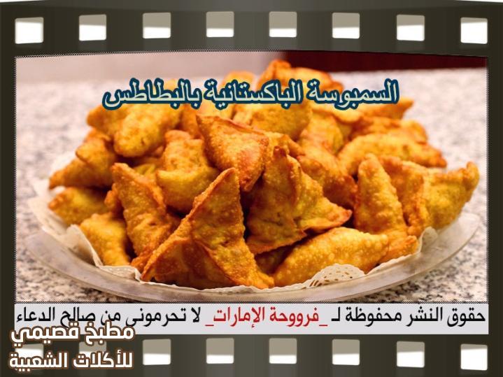 pakistani potato samosa recipe السمبوسة الباكستانية بالبطاطس والبازلاء