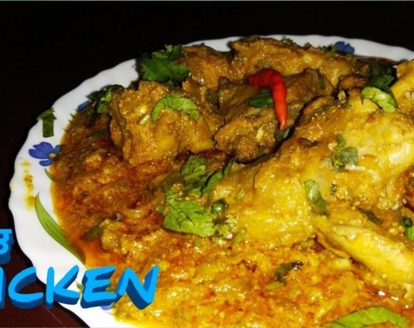 Posto Chicken - পোস্ত চিকেন    Chicken recipe with posto - How to make in bengali by Piyali's Heshel