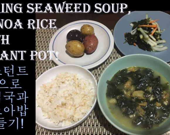 'Seaweed soup(Mi-yeok-guk) and quinoa rice' with Instant Pot(인스턴트팟으로  미역국 퀴노아밥 만들기)