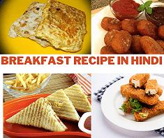 Breakfast recipe in Hindi