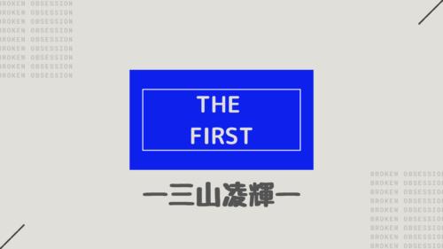 三山凌輝は現役の大学生!英語が話せる納得のwiki風プロフィール