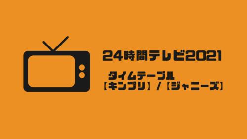 24時間テレビ2021最新!タイムテーブル【キンプリ】【ジャニーズ】まとめ
