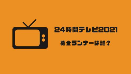 24時間テレビ2021ランナー10人は誰?国民栄誉賞を受賞したランナーとは?
