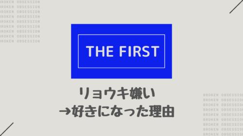 THE FIRST|リョウキを嫌いから好きになった人が続出した理由は?
