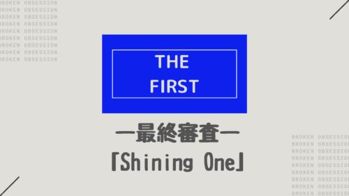 「Shining One」チーム分けから合格者予想!デビューメンバーは?