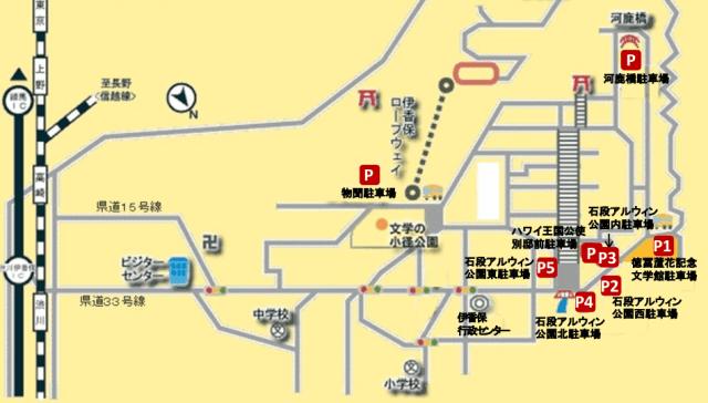伊香保神社初詣の駐車場参考画像