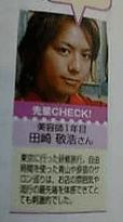 TAKAHIRO美容師
