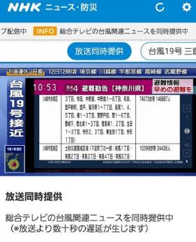 NHKニュース防災アプリ