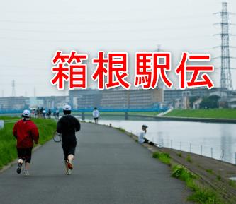 創価大学の箱根駅伝2020のエントリーメンバーと注目選手まとめ!過去の成績も紹介!